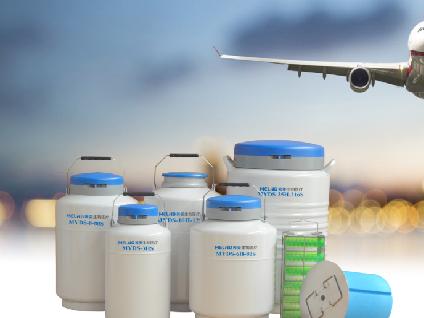 液氮罐-航空运输系列